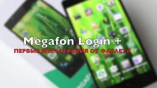 Megafon Login+: первые впечатления
