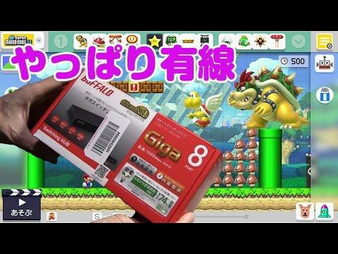 やっぱりオンラインゲームは有線!スイッチングハブ バッファロー LSW5-GT-8NS