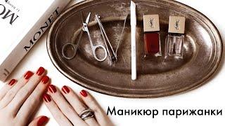 Маникюр дома красивые ногти и самый простой уход Что почитать лучшие книги