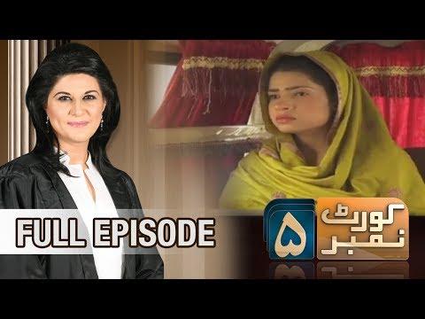 Mohabbat Ke Naam Pe Tashadud | Court Number 5 | SAMAA TV | 20 July 2017