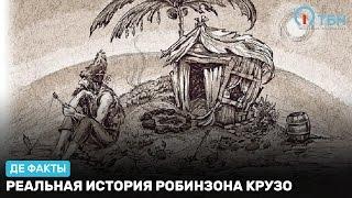 Реальная история Робинзона Крузо. «Де факты от де Юры»