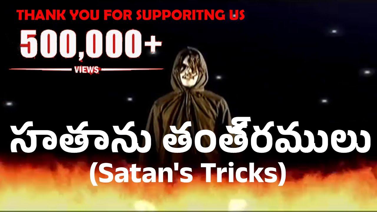 సాతాను తంత్రములు | Telugu christian movie || తెలుగు క్రిస్టియన్ మూవీ | Sathanu thanthramlu