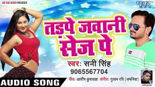 चुम्मा लेला से ना - Chumma Lela Se Na - Tadpe Jawani Sej Pe - Sani Singh - Bhojpuri Hit Songs 2019