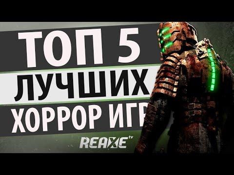 ТОП 5 самых страшных и лучших хоррор игр