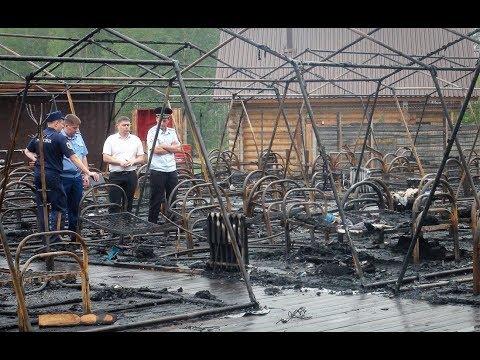 Пожар в лагере «Холдоми». Причина пожара в Хабаровском детском лагере. РБК. Главное.