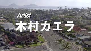 JALホノルルマラソン2018 オフィシャルソング 木村カエラさん「Run to the Rainbow」公開!