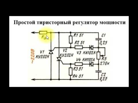 тиристор схема регулятора напряжения