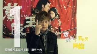 【蘭陵王】五月天阿信~入陣曲創作之路+倒數一天囉!(官方HD高清1080P畫質)