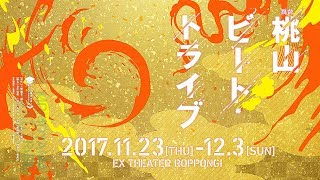 舞台「桃山ビート・トライブ」の15秒CMです。 □舞台「桃山ビート・トラ...