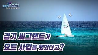 경기씨그랜트센터 홍보영상 #1. 해양레저개발