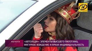 «АвтоЛеди 2016» выбирали в Могилёве