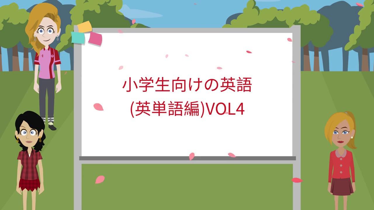 小学生向けの英語 英単語編 VOL4