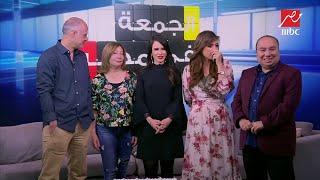 """أبطال """"عائلة الحاج نعمان"""" يشاركون ياسمين سعيد احتفالها بانتهاء موسم برنامجها -فيديو"""