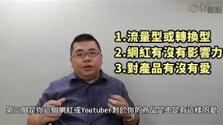 【M觀點商學院】#2 網紅拍業配影片報價五十萬合理嗎?