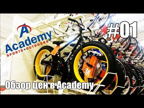 Обзор цен в Academy #01. Велосипеды - Жизнь в США
