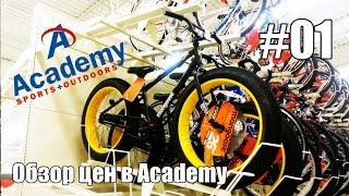 Обзор цен в Academy #01. Велосипеды - Жизнь в США(Супермаркет Academy, лучшее место для тех, кто активно занимается спортом. В нем можно найти все от спортивной..., 2015-02-28T02:07:21.000Z)