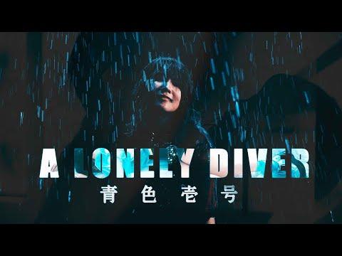 【青色壱号】A LONELY DIVER (MV)