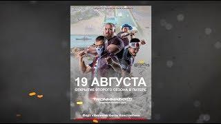 STRELKA  19 АВГУСТА / ПИТЕР ВЕЙК СТАНЦИЯ KINGWINCH