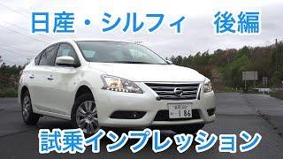 【日本向け?】日産・シルフィ 試乗インプレッション 後編 Nissan Sentra review