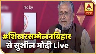#शिखरसम्मेलनबिहार से शत्रुघ्न सिन्हा Live   ABP News Hindi