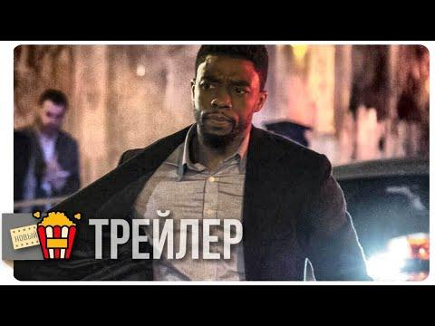 21 МОСТ — Русский трейлер #2 | 2019 | Новые трейлеры