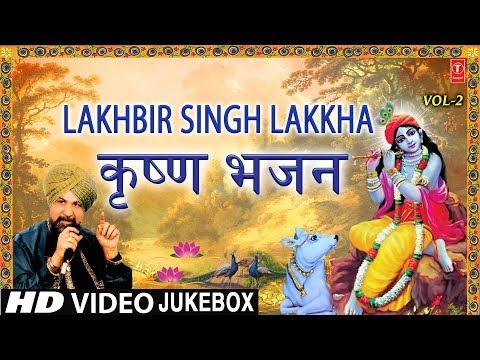 जन्माष्टमी Special भजन, LAKHBIR SINGH LAKKHA कृष्ण भजन I Janmashtami Krishna Bhajan, HD Video Songs