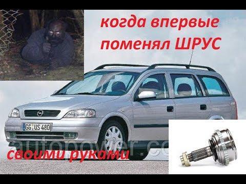 замена (наружного) ШРУСа на Opel Astra G 2.0