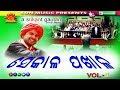 Sekala Pakhala  Vol-1 || Super Hit Video Song || Sun Music Album Hits || Srikant Gautam Modern Hits