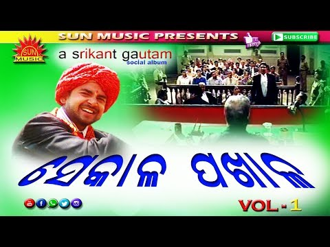 Sekala Pakhala  Vol-1 || Super Hit Video Song || Sun Music Album Hits || Srikant Gautam Modern Hits