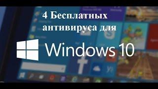 4 лучших бесплатных антивируса для Windows 10(В отличие от владельцев техники Apple или тех, у кого установлены системы *nix, пользователям Windows приходится..., 2015-12-03T17:29:28.000Z)