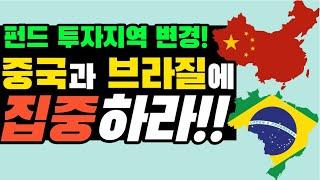 펀드추천 _ 펀드관리 _ 중국펀드 _ 브라질펀드 _ 원…