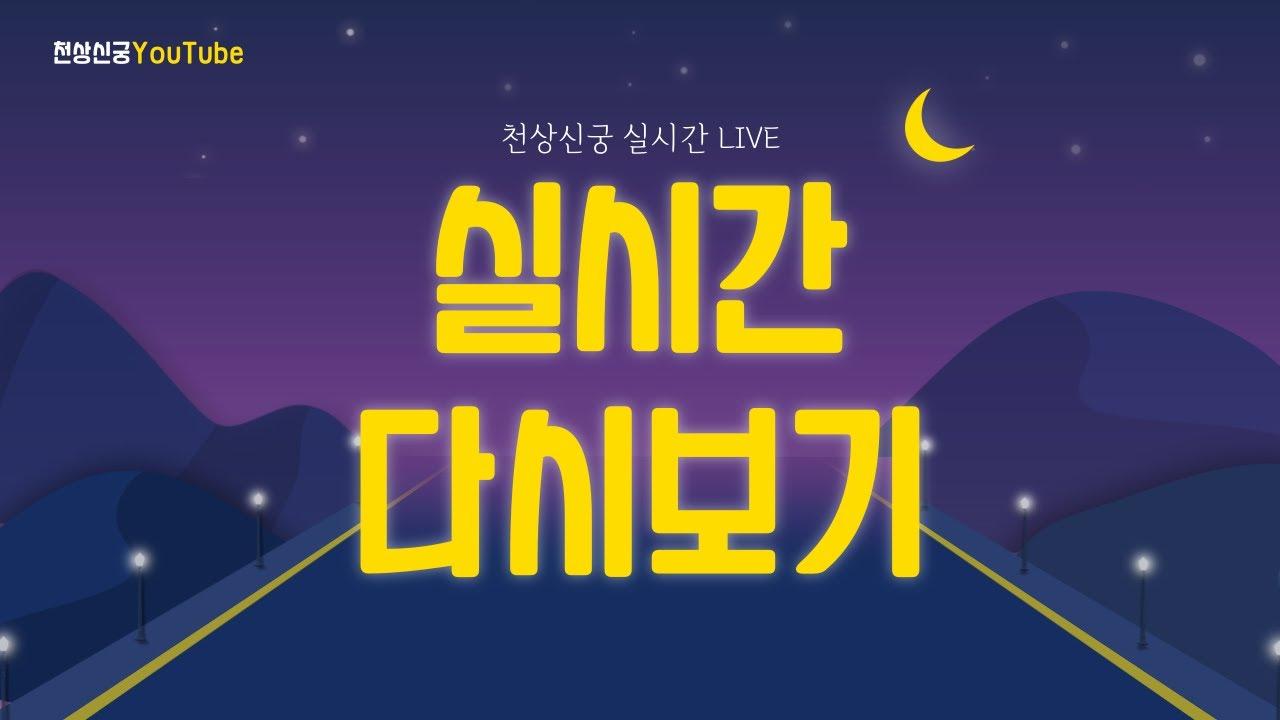 🔴생방송 천상신궁 실시간소통방송 & 오방기 무료점사