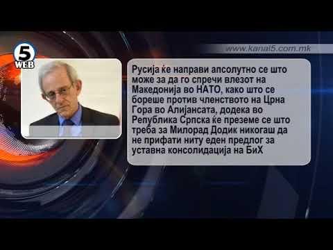 Сервер: Русија ќе стори се да го спречи влезот на Македонија во НАТО