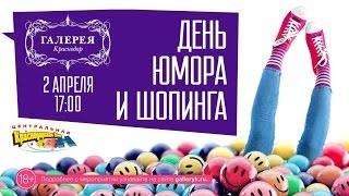 День Смеха в Галерее Краснодар