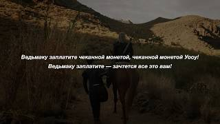 """Сериал """"Ведьмак"""" — Ведьмаку заплатите чеканной монетой (текст, 2019)"""