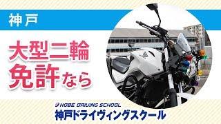 【神戸】大型二輪の免許取得|神戸ドライヴィングスクール