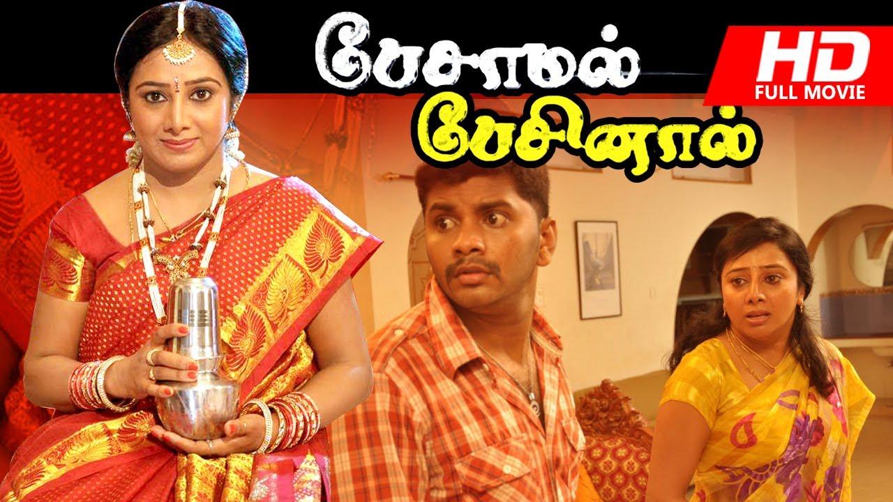 Download Tamil Romantic Movie   Pesamal Pesinaal [ HD ]   Full Movie   Ft.Nizhalgal Ravi,  Meera Krishnan