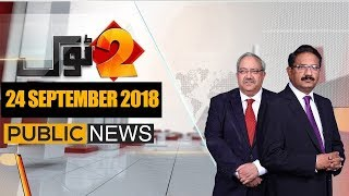 2 Tok with Ch Ghulam Hussain & Saeed Qazi   24 September 2018