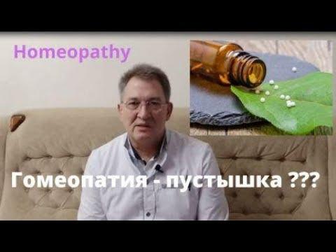 Гомеопатия - пустышка ?
