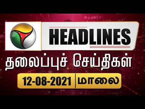 Puthiyathalaimurai Headlines   தலைப்புச் செய்திகள்   Tamil News   Evening Headlines   12/08/2021