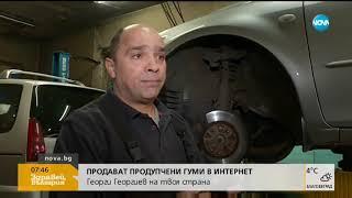 Некачествени авточасти заливат моргите и интернет - Здравей, България (14.03.2019г.)