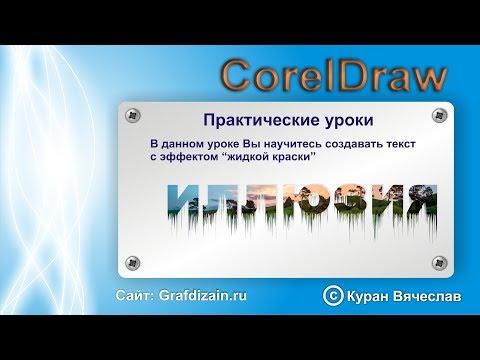 текстовые жффекты в Coreldraw