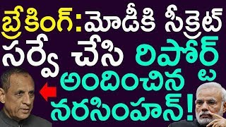 Governor Narasimhan Secret Survey Report On AP Politics | Taja30
