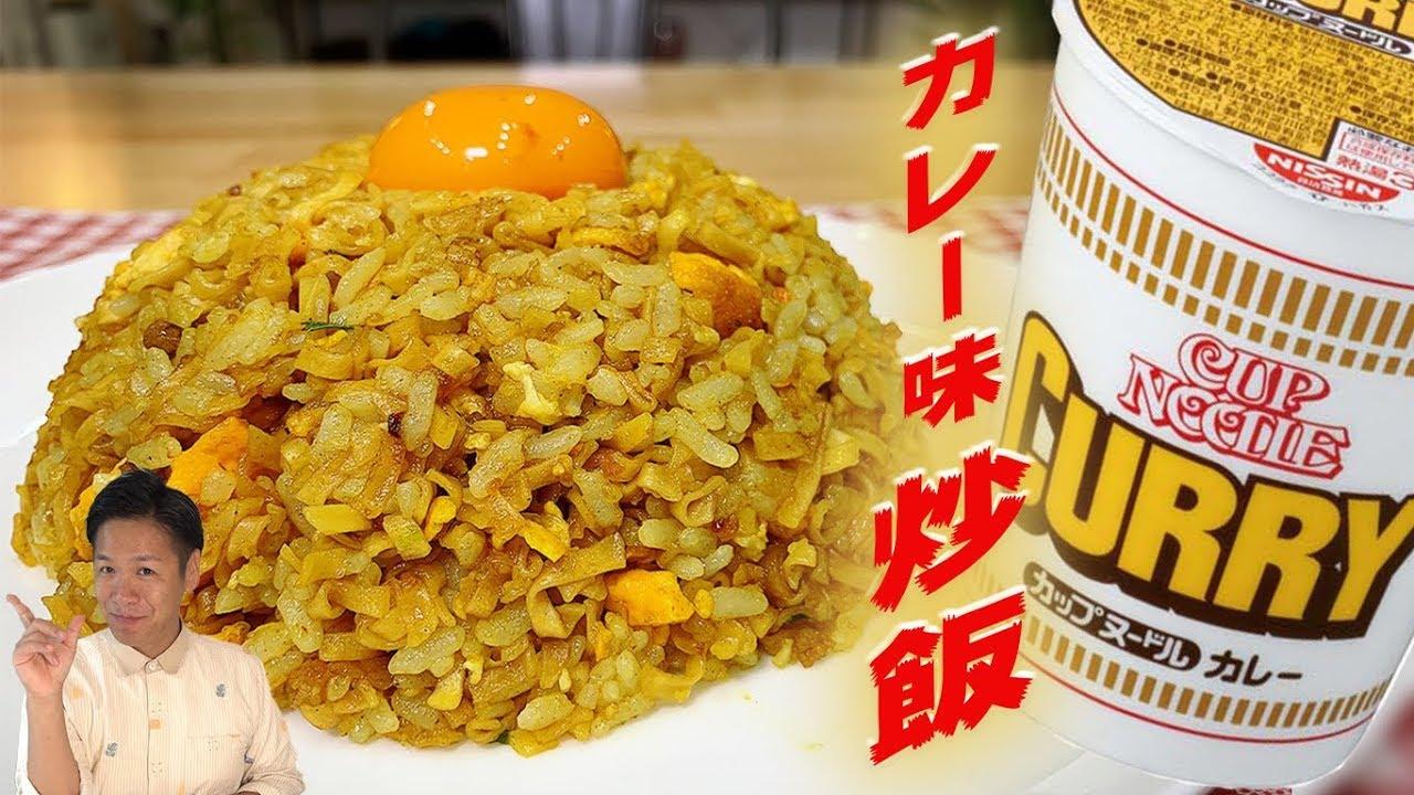 炒飯 カレー