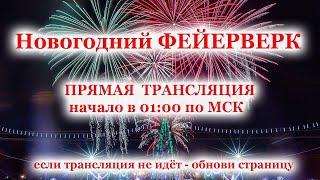 Новогодний ФЕЙЕРВЕРК САЛЮТ 2020 С Новым Годом Ковров Онлайн