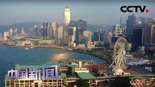 [中国新闻] 香港各界坚决反对美国公然违反国际法 干涉中国内政 | CCTV中文国际