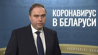 Коронавирус в Беларуси Пандемия Обращение министра здравоохранения в связи с последними событиями