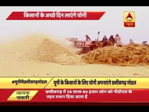 CM Yogi Adityanath to bring Chhattisgarh model for UP farmers