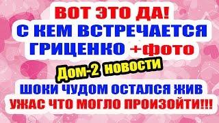ДОМ 2 НОВОСТИ НА 6 ДНЕЙ РАНЬШЕ – 1 июня 2019 (1.06.2019)