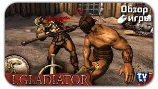 Видео обзор геймплея игры I, Gladiator (Я гладиатор) (pc, 2015, отзыв, прохождение)
